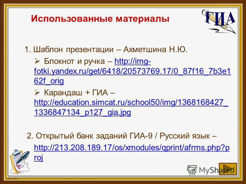 Использованные материалы 1. Шаблон презентации – Ахметшина Н.Ю. Блокнот и ручка – http://img- fotki.yandex.ru/get/6418/20573769.17/0_87f16_7b3e1 62f_orighttp://img- fotki.yandex.ru/get/6418/20573769.17/0_87f16_7b3e1 62f_orig Карандаш + ГИА – http://e