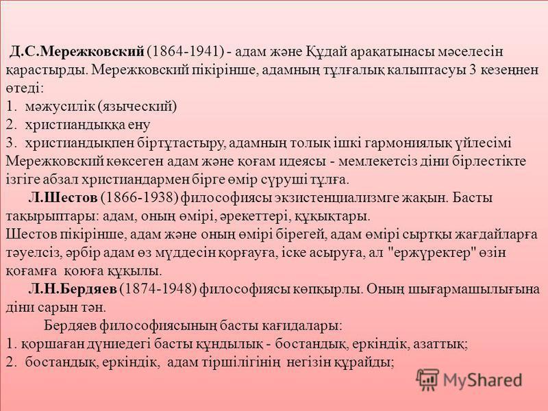 Д.С.Мережковский (1864-1941) - адам және Құдай арақатынасы мәселесін қарастырды. Мережковский пікірінше, адамның тұлғалық калыптасуы 3 кезеңнен өтеді: 1. мәжусилік (языческий) 2. христиандыққа ену 3. христиандықпен біртұтастыру, адамның толық ішкі га