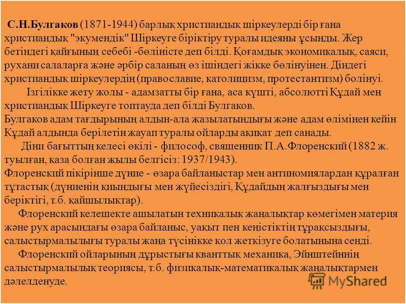 С.Н.Булгаков (1871-1944) барлық христиандық шіркеулерді бір ғана христиандық
