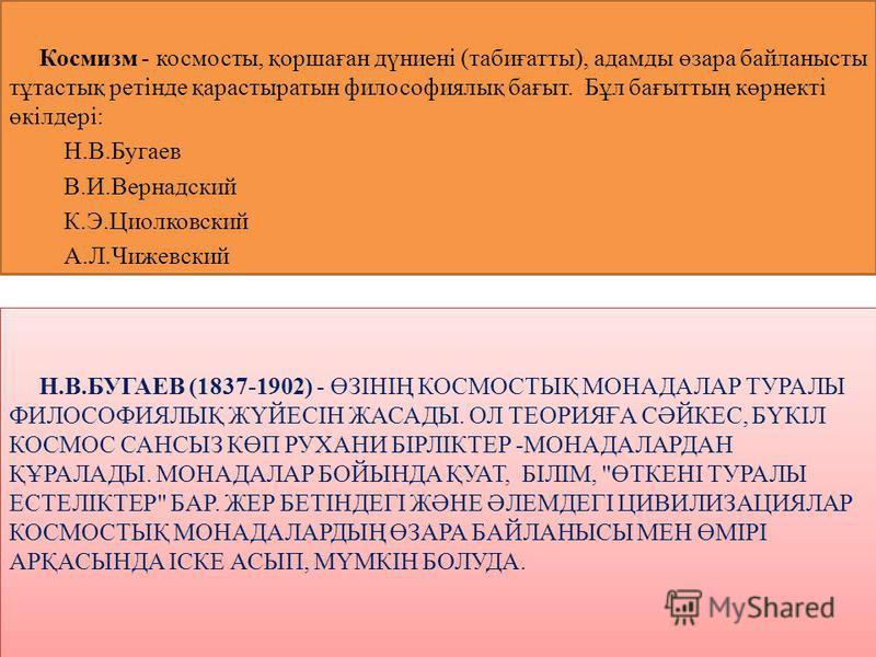 Н.В.БУГАЕВ (1837-1902) - ӨЗІНІҢ КОСМОСТЫҚ МОНАДАЛАР ТУРАЛЫ ФИЛОСОФИЯЛЫҚ ЖҮЙЕСІН ЖАСАДЫ. ОЛ ТЕОРИЯҒА СӘЙКЕС, БҮКІЛ КОСМОС САНСЫЗ КӨП РУХАНИ БІРЛІКТЕР -МОНАДАЛАРДАН ҚҰРАЛАДЫ. МОНАДАЛАР БОЙЫНДА ҚУАТ, БІЛІМ,