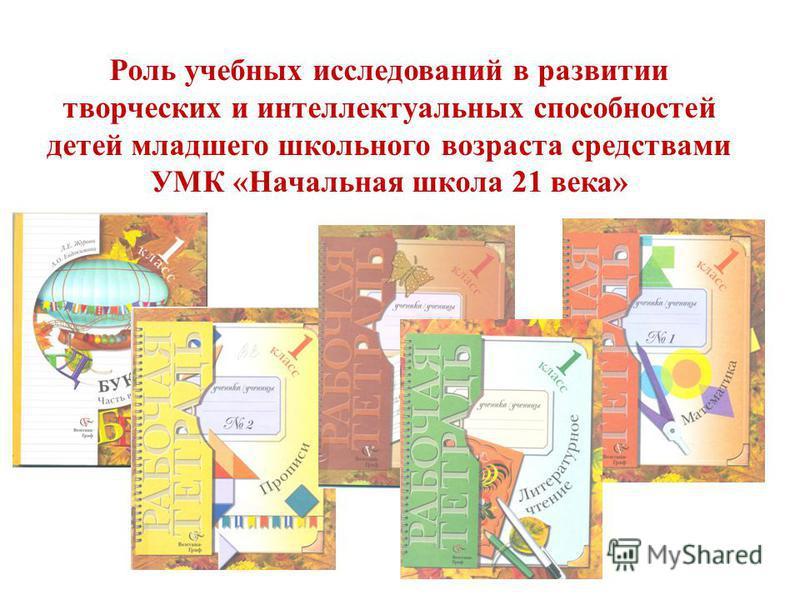Роль учебных исследований в развитии творческих и интеллектуальных способностей детей младшего школьного возраста средствами УМК «Начальная школа 21 века»