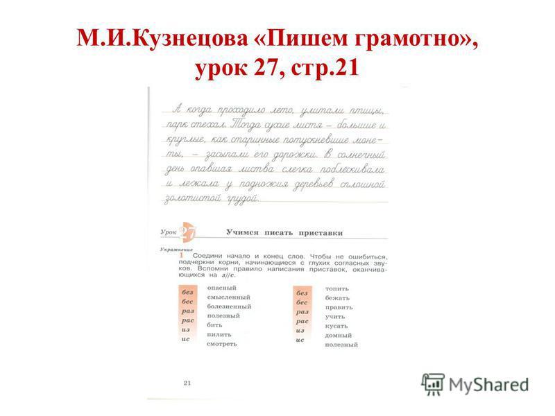 М.И.Кузнецова «Пишем грамотно», урок 27, стр.21