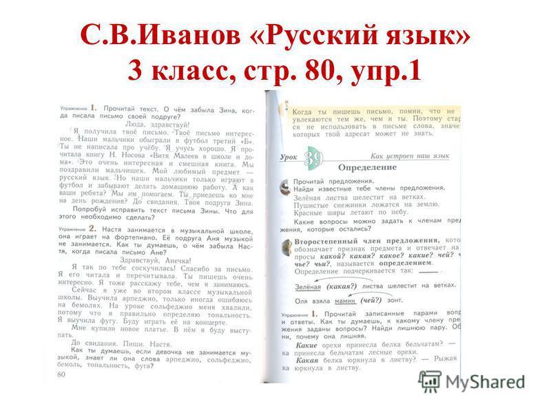 С.В.Иванов «Русский язык» 3 класс, стр. 80, упр.1