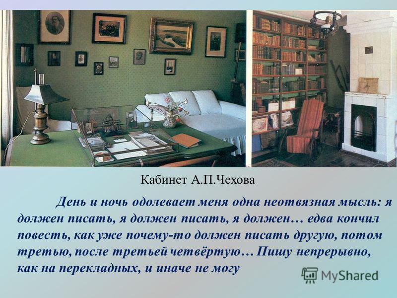 После обеда Чехов уходил в спальню, запирался там и обдумывал сюжеты... М.П. Чехова Спальня А.П. Чехова Чехов работал неимоверно много.