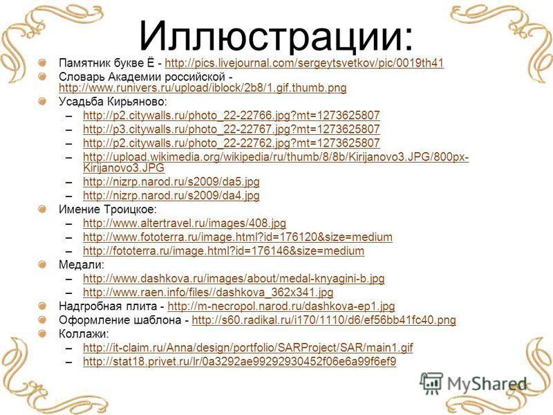 Иллюстрации: Памятник букве Ё - http://pics.livejournal.com/sergeytsvetkov/pic/0019th41http://pics.livejournal.com/sergeytsvetkov/pic/0019th41 Словарь Академии российской - http://www.runivers.ru/upload/iblock/2b8/1.gif.thumb.png http://www.runivers.