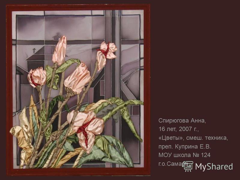 Спирюгова Анна, 16 лет, 2007 г., «Цветы», смэш. техника, преп. Куприна Е.В. МОУ школа 124 г.о.Самара