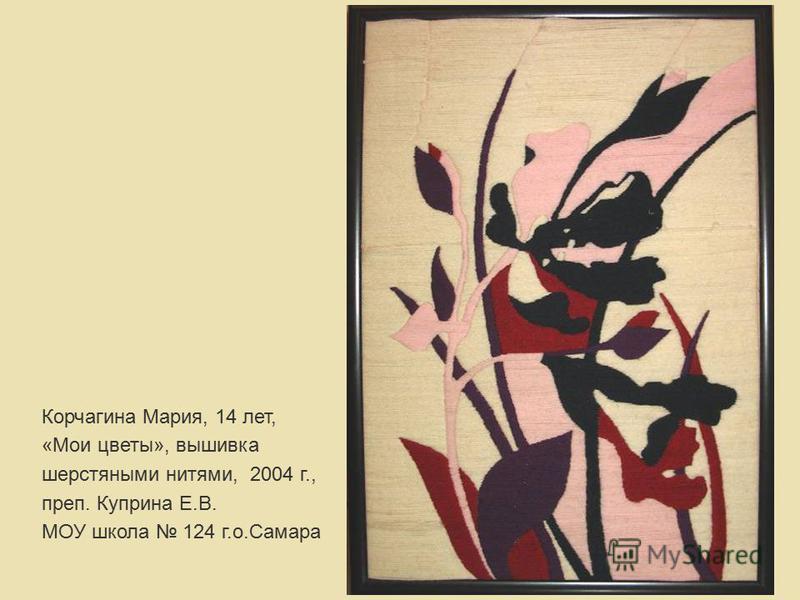 Корчагина Мария, 14 лет, «Мои цветы», вышивка шерстяными нитями, 2004 г., преп. Куприна Е.В. МОУ школа 124 г.о.Самара