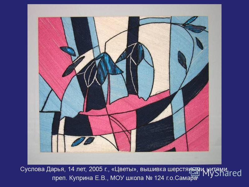 Суслова Дарья, 14 лет, 2005 г., «Цветы», вышивка шерстяными нитями, преп. Куприна Е.В., МОУ школа 124 г.о.Самара