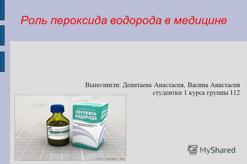 Роль пероксида водорода в медицине Выполнили: Девитаева Анастасия, Васина Анастасия студентки 1 курса группы 112