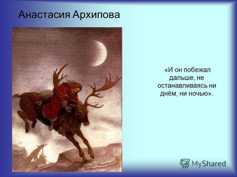 «И он побежал дальше, не останавливаясь ни днём, ни ночью». Анастасия Архипова