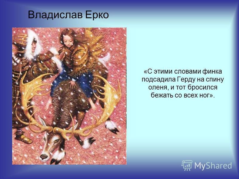 «С этими словами финка подсадила Герду на спину оленя, и тот бросился бежать со всех ног». Владислав Ерко