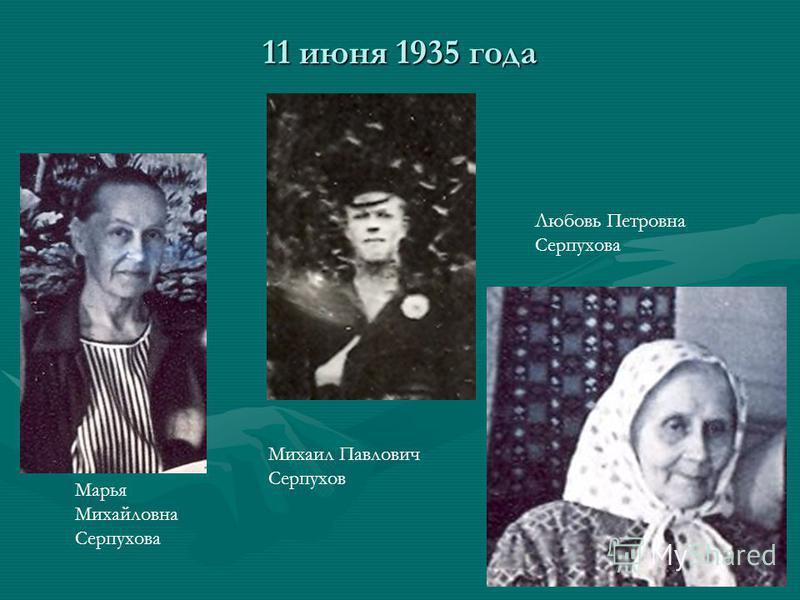 11 июня 1935 года Марья Михайловна Серпухова Любовь Петровна Серпухова Михаил Павлович Серпухов