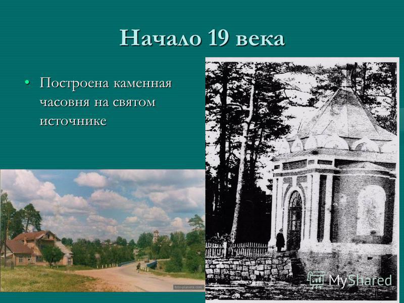 Начало 19 века Построена каменная часовня на святом источнике Построена каменная часовня на святом источнике