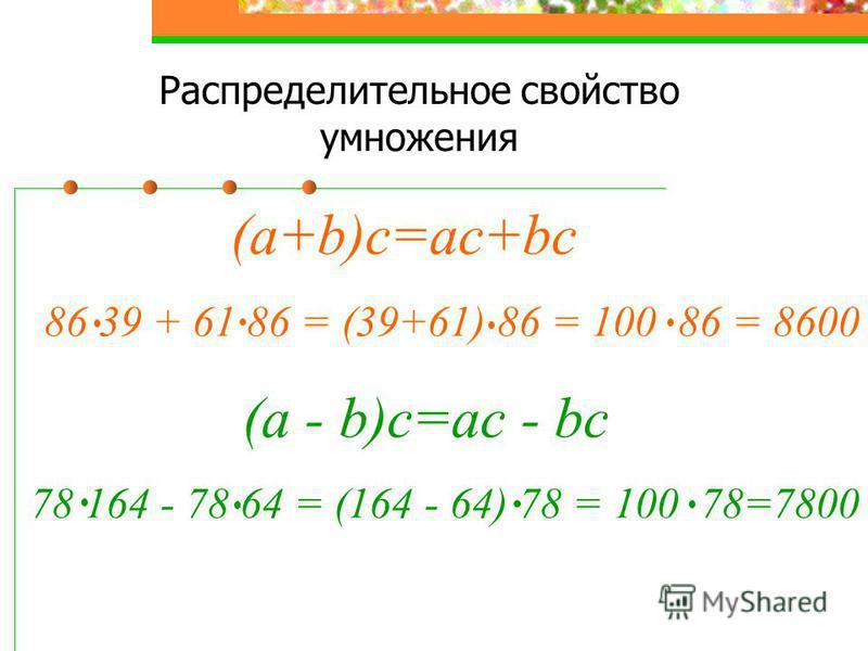 Распределительное свойство умножения (a+b)c=ac+bc 86 39 + 61 86 = (39+61) 86 = 100 86 = 8600 (a - b)c=ac - bc 78 164 - 78 64 = (164 - 64) 78 = 100 78=7800