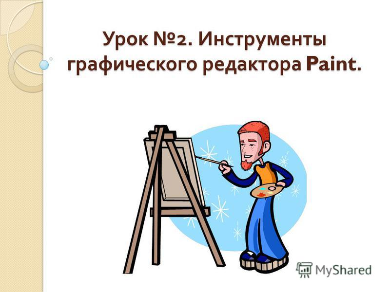 Урок 2. Инструменты графического редактора Paint.