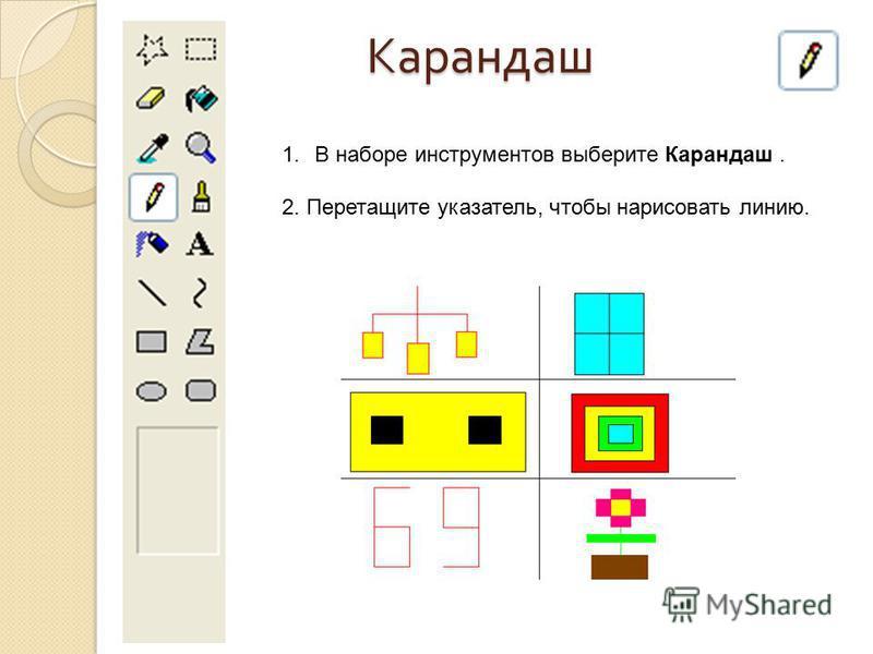 Карандаш 1. В наборе инструментов выберите Карандаш. 2. Перетащите указатель, чтобы нарисовать линию.