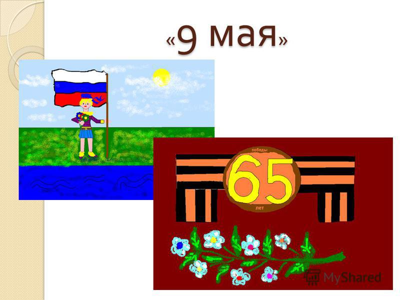 « 9 мая »