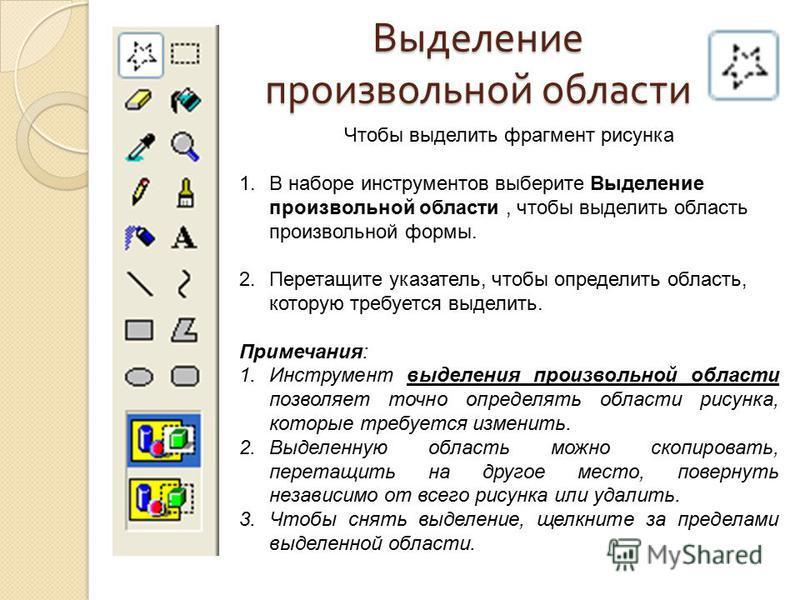 Выделение произвольной области Чтобы выделить фрагмент рисунка 1. В наборе инструментов выберите Выделение произвольной области, чтобы выделить область произвольной формы. 2. Перетащите указатель, чтобы определить область, которую требуется выделить.