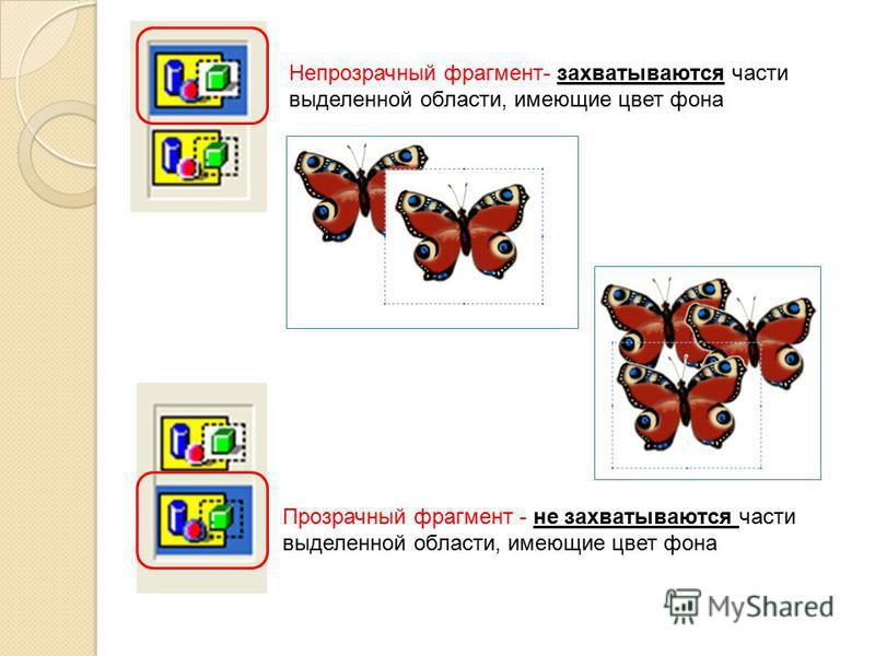 Непрозрачный фрагмент- захватываются части выделенной области, имеющие цвет фона Прозрачный фрагмент - не захватываются части выделенной области, имеющие цвет фона