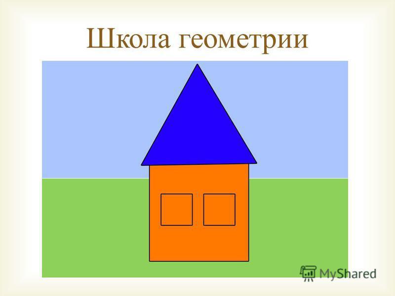 Школа геометрии