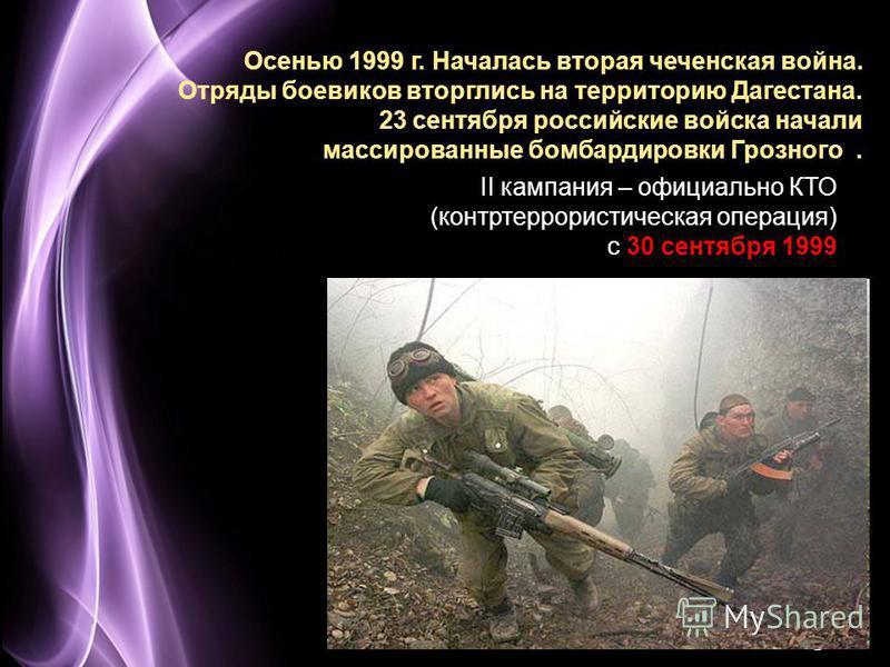 Page 20 Осенью 1999 г. Началась вторая чеченская война. Отряды боевиков вторглись на территорию Дагестана. 23 сентября российские войска начали массированные бомбардировки Грозного. II кампания – официально КТО (контртеррористическая операция) с 30 с
