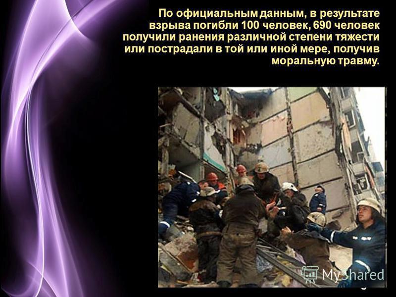 Page 22 По официальным данным, в результате взрыва погибли 100 человек, 690 человек получили ранения различной степени тяжести или пострадали в той или иной мере, получив моральную травму.