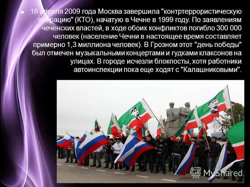 Page 33 16 апреля 2009 года Москва завершила