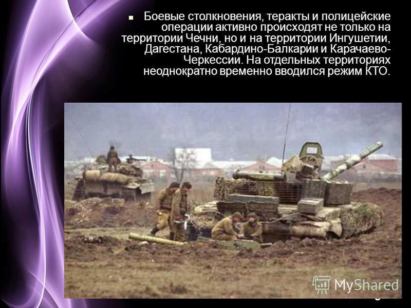 Page 35 Боевые столкновения, теракты и полицейские операции активно происходят не только на территории Чечни, но и на территории Ингушетии, Дагестана, Кабардино-Балкарии и Карачаево- Черкессии. На отдельных территориях неоднократно временно вводился