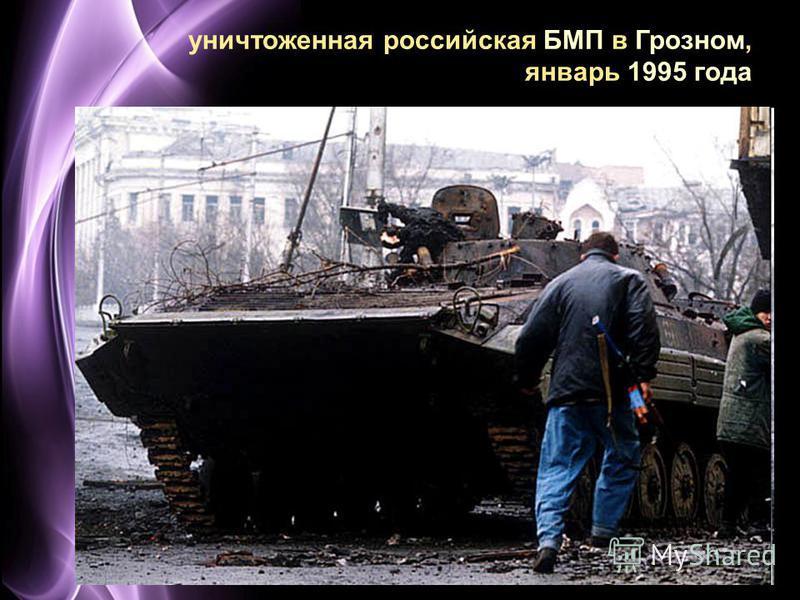 Page 7 уничтоженная российская БМП в Грозном, январь 1995 года