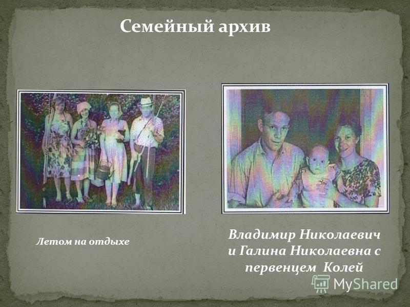 Семейный архив Владимир Николаевич и Галина Николаевна с первенцем Колей Летом на отдыхе