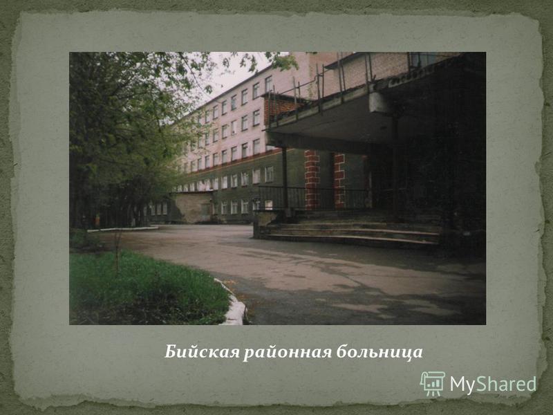 Бийская районная больница
