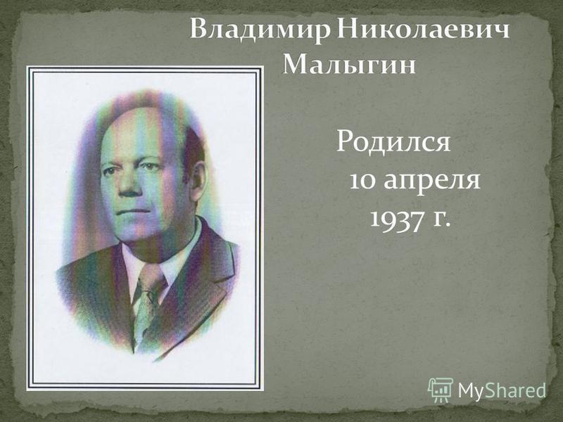 Родился 10 апреля 1937 г.