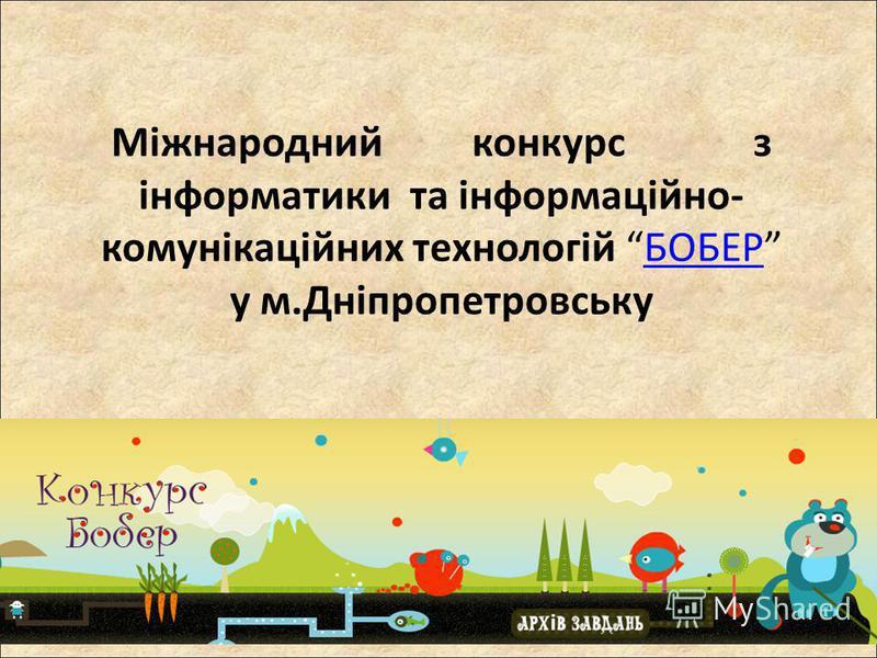 Міжнародний конкурс з інформатики та інформаційно- комунікаційних технологій БОБЕР у м.ДніпропетровськуБОБЕР