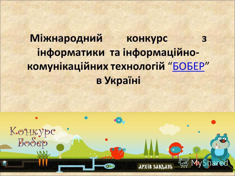 Міжнародний конкурс з інформатики та інформаційно- комунікаційних технологій БОБЕР в УкраїніБОБЕР