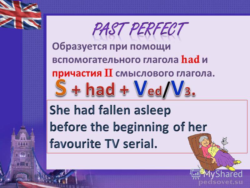 Образуется при помощи вспомогательного глагола had и причастия II смыслового глагола.