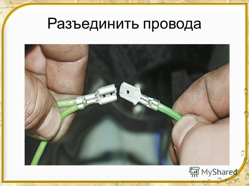 Разъединить провода