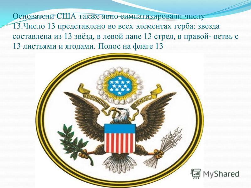 Число 13 встречается: в математике, число 13 –простое число, то есть делиться на 1 и на себя, - в истории, 13-й император России Александр III правил 13 лет. - в трудовой сфере - премия по итогам года – это тринадцатая зарплата- премиальная выплата.