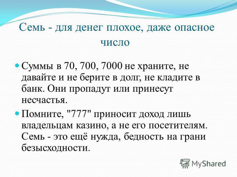 «7» - самое таинственное и сверхъестественное число, оно же является самым важным в магии Если спичками выложить суммы чисел как показано на рисунках, то можно увидеть, что число семь из них «выпадает». В первом результате получилось число шесть, а в