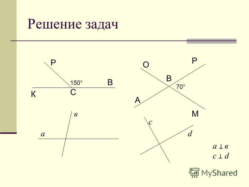 Решение задач О А М В Р В С Р К 150° 70° в а с d а в с d