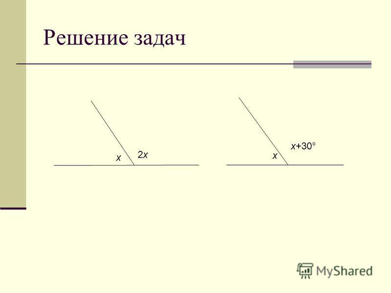Решение задач х 2 х 2 х х х+30°