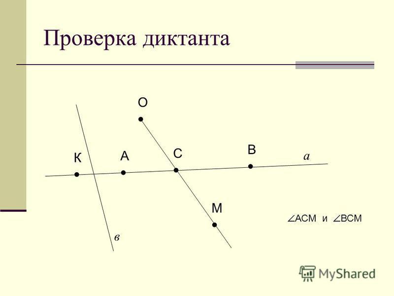 Проверка диктанта А С О К М В а в АСМ и ВСМ
