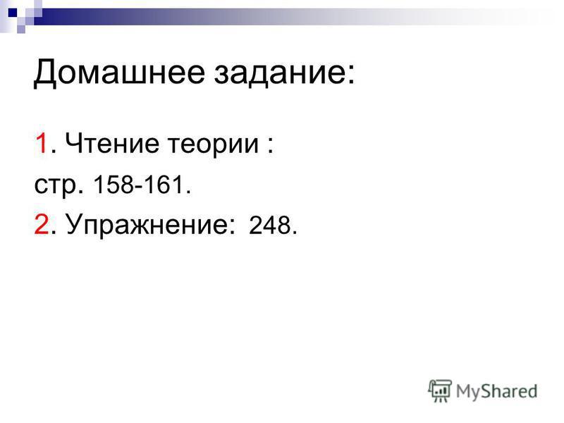 Домашнее задание: 1. Чтение теории : стр. 158-161. 2. Упражнение: 248.