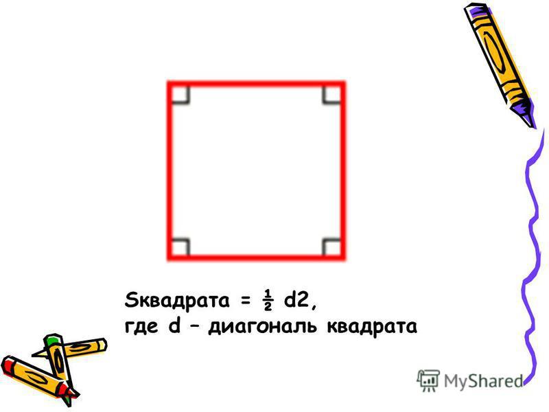 Sквадрата = ½ d2, где d – диагональ квадрата