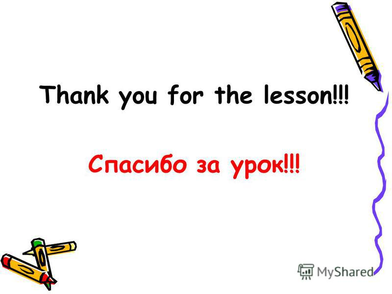 Thank you for the lesson!!! Спасибо за урок!!!