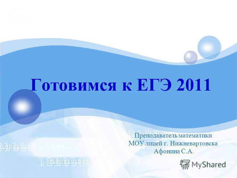 Готовимся к ЕГЭ 2011 Преподаватель математики МОУ лицей г. Нижневартовска Афонина С.А.