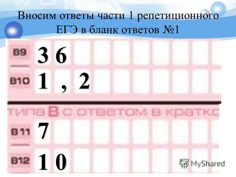 Вносим ответы части 1 репетиционного ЕГЭ в бланк ответов 1 3 6 1, 2 7 1 0