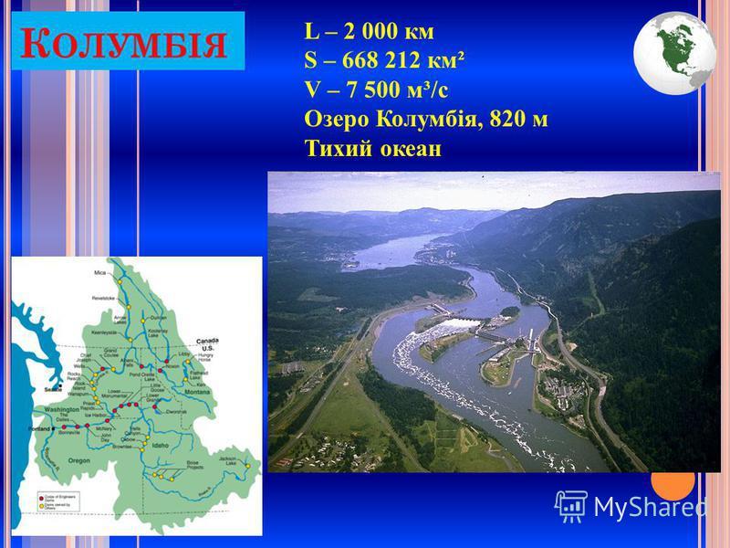 К ОЛУМБІЯ L – 2 000 км S – 668 212 км² V – 7 500 м³/с Озеро Колумбія, 820 м Тихий океан
