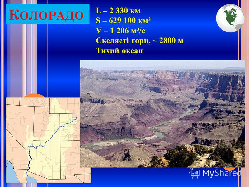 К ОЛОРАДО L – 2 330 км S – 629 100 км² V – 1 206 м³/с Скелясті гори, ~ 2800 м Тихий океан