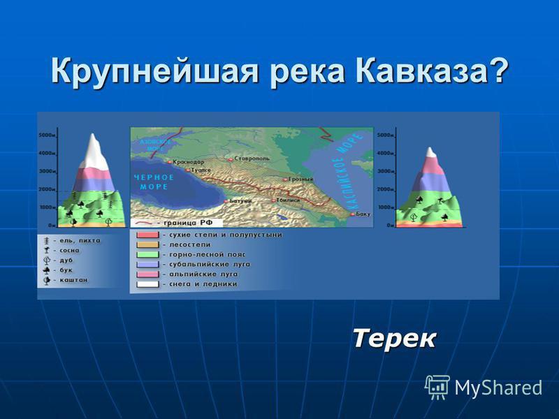 Крупнейшая река Кавказа? Терек