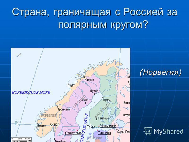 Страна, граничащая с Россией за полярным кругом? (Норвегия)